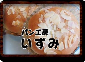 パン工房 いずみ